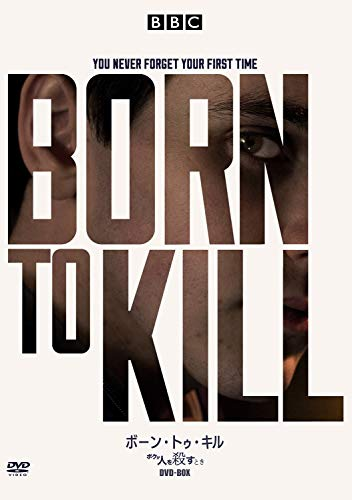 【Amazon.co.jp限定】ボーン・トゥ・キル -  ボクが人を殺すとき [DVD]