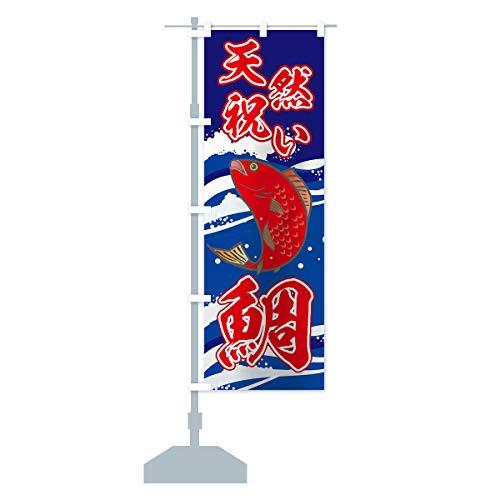 天然祝い鯛 のぼり旗 サイズ選べます(スリム45x180cm 左チチ)