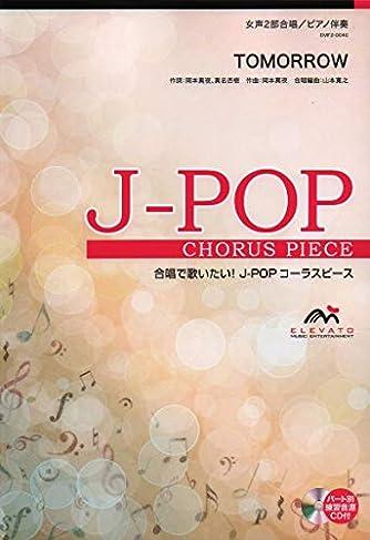 EMF2-0040 合唱J-POP 女声2部合唱/ピアノ伴奏 TOMORROW (合唱で歌いたい!JーPOPコーラスピース)