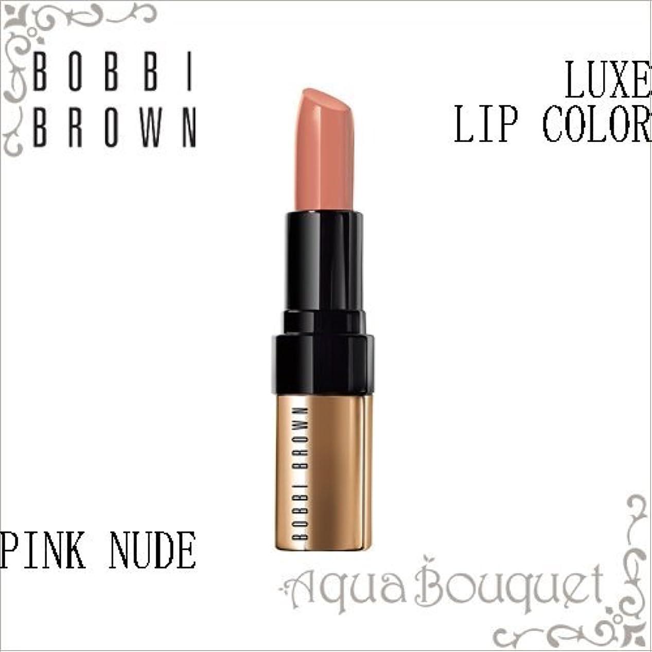 許すクラフトシネウィボビイ ブラウン リュクス リップ カラー 3.8g 01 ピンク ヌード (PINK NUDE) BOBBI BROWN LUXE LIP COLOR [並行輸入品]