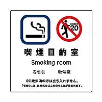 [喫煙目的室] ガラス用 外張り 高耐候性 標識 ステッカー 改正健康増進法対応版 20×20cm