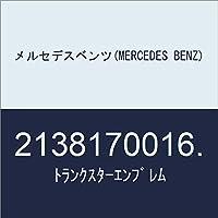 メルセデスベンツ(MERCEDES BENZ) トランクスターエンブレム 2138170016.