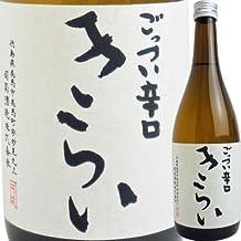 司菊酒造 純米酒 きらい (白) ごっつい辛口 720ml