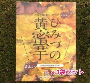 【3袋セット】 無添加 国産 紅はるか ひみつの黄蜜芋 甘太くんの焼芋 焼き芋