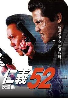 仁義 52 反逆編 [レンタル落ち]