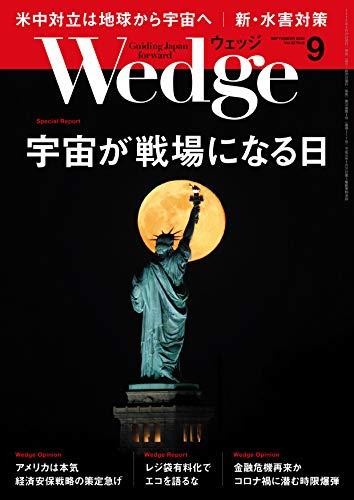 Wedge (ウェッジ) 2020年 9月号 [雑誌]