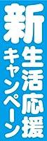 『60cm×180cm(ほつれ防止加工)』お店やイベントに! 新生活応援キャンペーン(青)