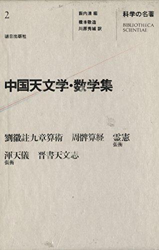 科学の名著〈2〉 中国天文学・数学集
