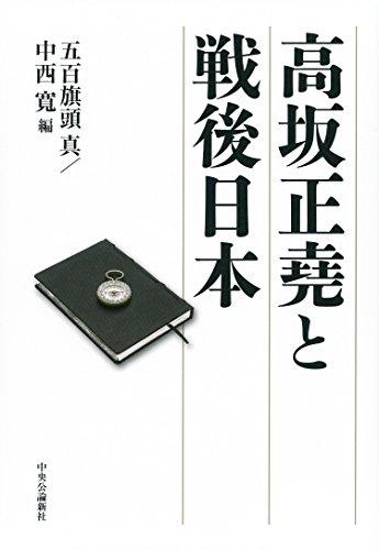 高坂正堯と戦後日本