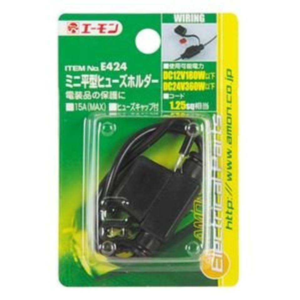 用心過剰重要(まとめ) ミニ平型ヒューズホルダー E424 【×20セット】 [簡易パッケージ品]