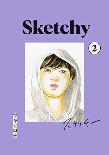 スケッチー(2) (ヤングマガジンコミックス)