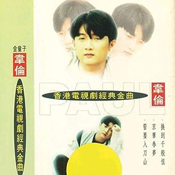 香港电视剧经典金曲