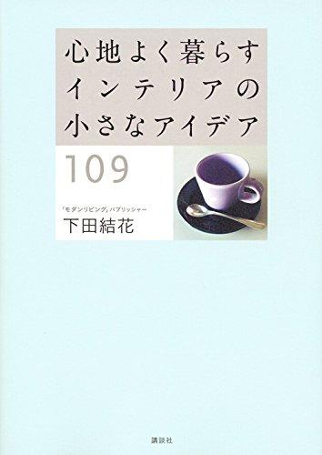心地よく暮らす インテリアの小さなアイデア109 (講談社の実用BOOK)の詳細を見る
