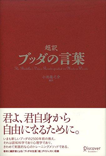 超訳 ブッダの言葉 (ディスカヴァークラシックシリーズ)の詳細を見る