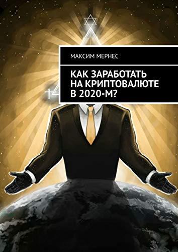 Как заработать накриптовалюте в2020-м? (Russian Edition)