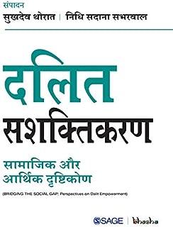 Dalit Sashaktikaran: Samajik aur Aarthik Drishtikon (Hindi Edition)