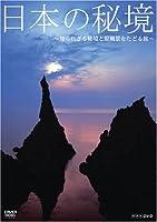 日本の秘境~知られざる秘境と原風景をたどる旅~ [DVD]