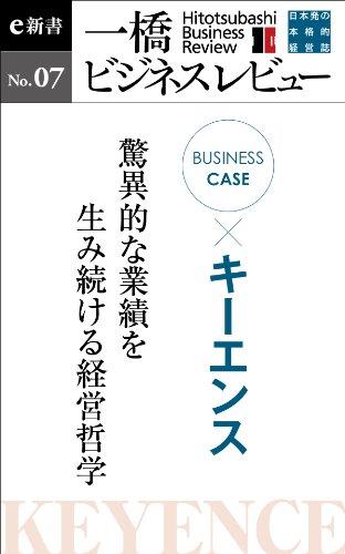 ビジネスケース『キーエンス~驚異的な業績を生み続ける経営哲学』―一橋ビジネスレビューe新書No.7の詳細を見る