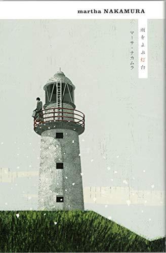 雨をよぶ灯台 新装版