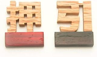 押 引 サインセット RNj03 木製ドアプレート ドアを開けると森の香りがする! ウッドサイン「新・森の生活」シリーズ RNj03