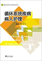 Circulatory system diseases patient care (vocational nursing combined engineering planning materials)(Chinese Edition)