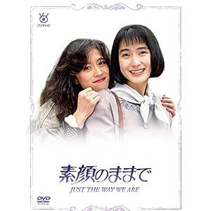 """素顔のままで DVD BOX(特典なし)"""""""