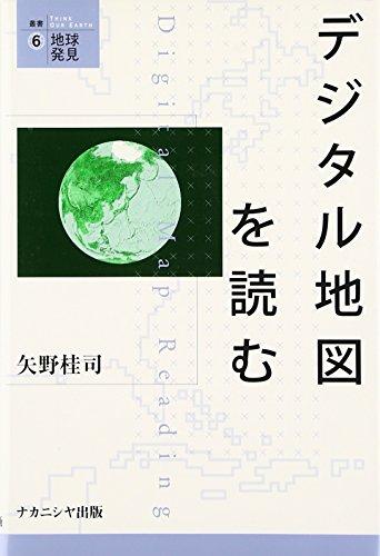 デジタル地図を読む (叢書・地球発見)の詳細を見る