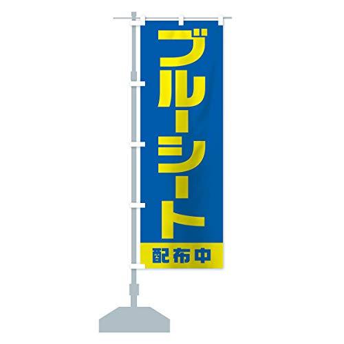ブルーシート配布中 のぼり旗 サイズ選べます(コンパクト45x150cm 左チチ)