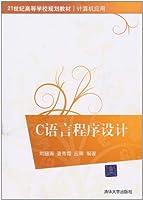 C语言程序设计(21世纪高等学校规划教材·计算机应用)