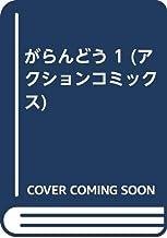 がらんどう 1 (アクションコミックス)