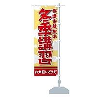 冬期講習 のぼり旗 サイズ選べます(ショート60x150cm 右チチ)
