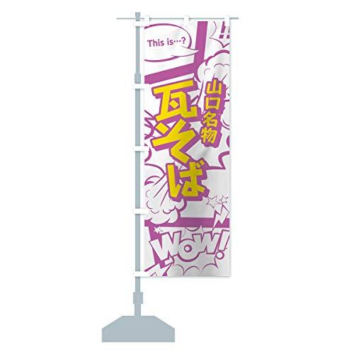 瓦そば のぼり旗 サイズ選べます(ショート60x150cm 左チチ)