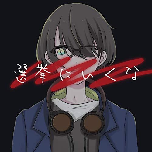 NOT SENKYO (feat. honoka-chan & tamai-chan)