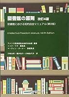 図書館の原則―図書館における知的自由マニュアル(第9版)