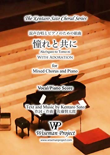 憧れと共に(混声合唱とピアノのための組曲) (The Kentaro Sato Choral Series)