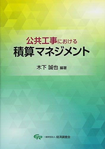 公共工事における積算マネジメント