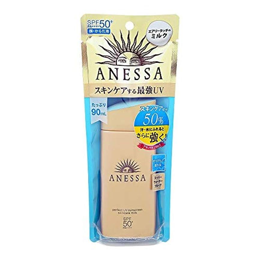 ウミウシクールファランクスアネッサ(ANESSA) パーフェクトUV スキンケアミルク 90mL [ 日焼け止め ] [並行輸入品]