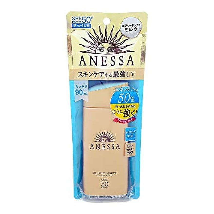 触覚黙シリアルアネッサ(ANESSA) パーフェクトUV スキンケアミルク 90mL [ 日焼け止め ] [並行輸入品]