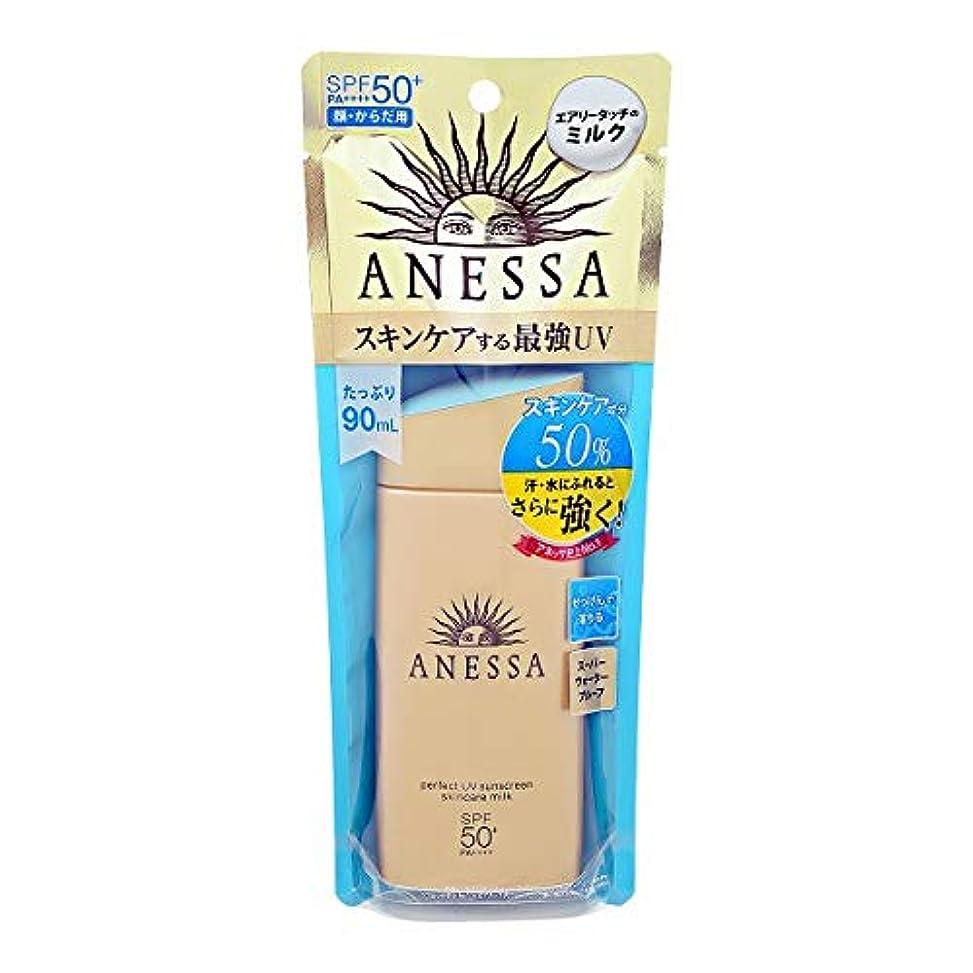 用量サーバント姿を消すアネッサ(ANESSA) パーフェクトUV スキンケアミルク 90mL [ 日焼け止め ] [並行輸入品]