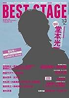 BEST STAGE (ベストステージ) 2016年 03月号 [雑誌]