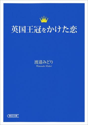 英国王冠をかけた恋 (朝日文庫)