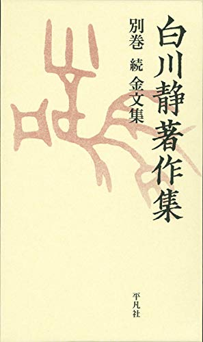 続金文集:第IV期 (白川静著作集 別巻)