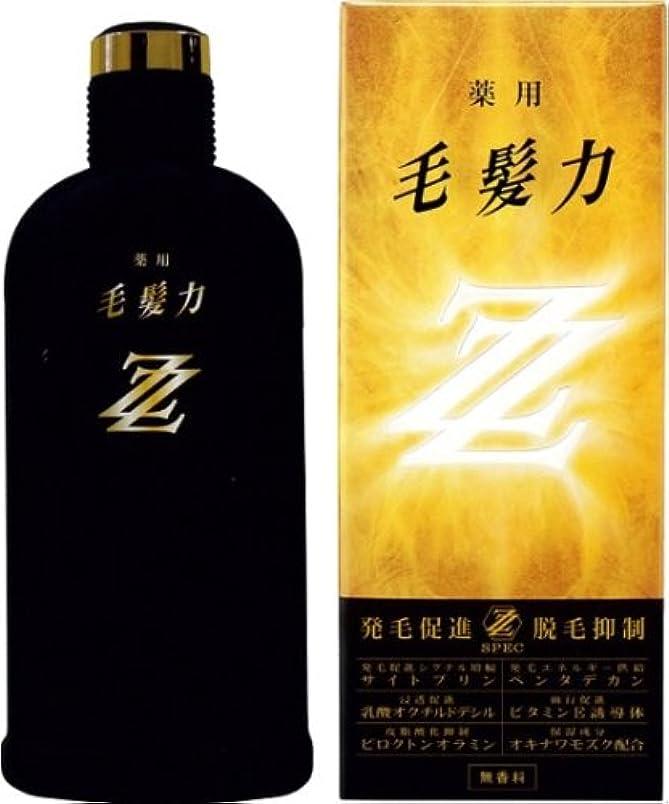 邪悪な有用交流する薬用毛髪力ZZ(ダブルジー) 育毛剤 200ml(医薬部外品)