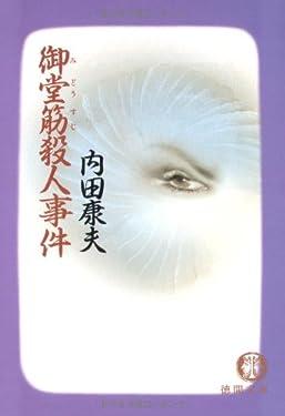 Midosuji satsujin jiken [Japanese Edition]