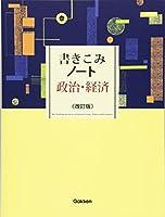 書きこみノート政治・経済 改訂版