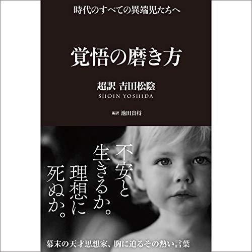『覚悟の磨き方 超訳 吉田松陰』のカバーアート
