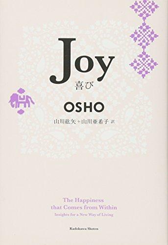Joy 喜び (海外文学)