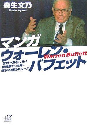 マンガ ウォーレン・バフェット—世界一おもしろい投資家の、世界一儲かる成功のルール (講談社+α文庫)