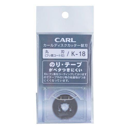 カール事務器 ディスクカッター替刃(フッソ刃) K-18カエバ 00019457【まとめ買い5本セット】