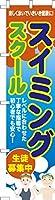既製品のぼり旗 「スイミングスクール2」 短納期 高品質デザイン 450mm×1,800mm のぼり